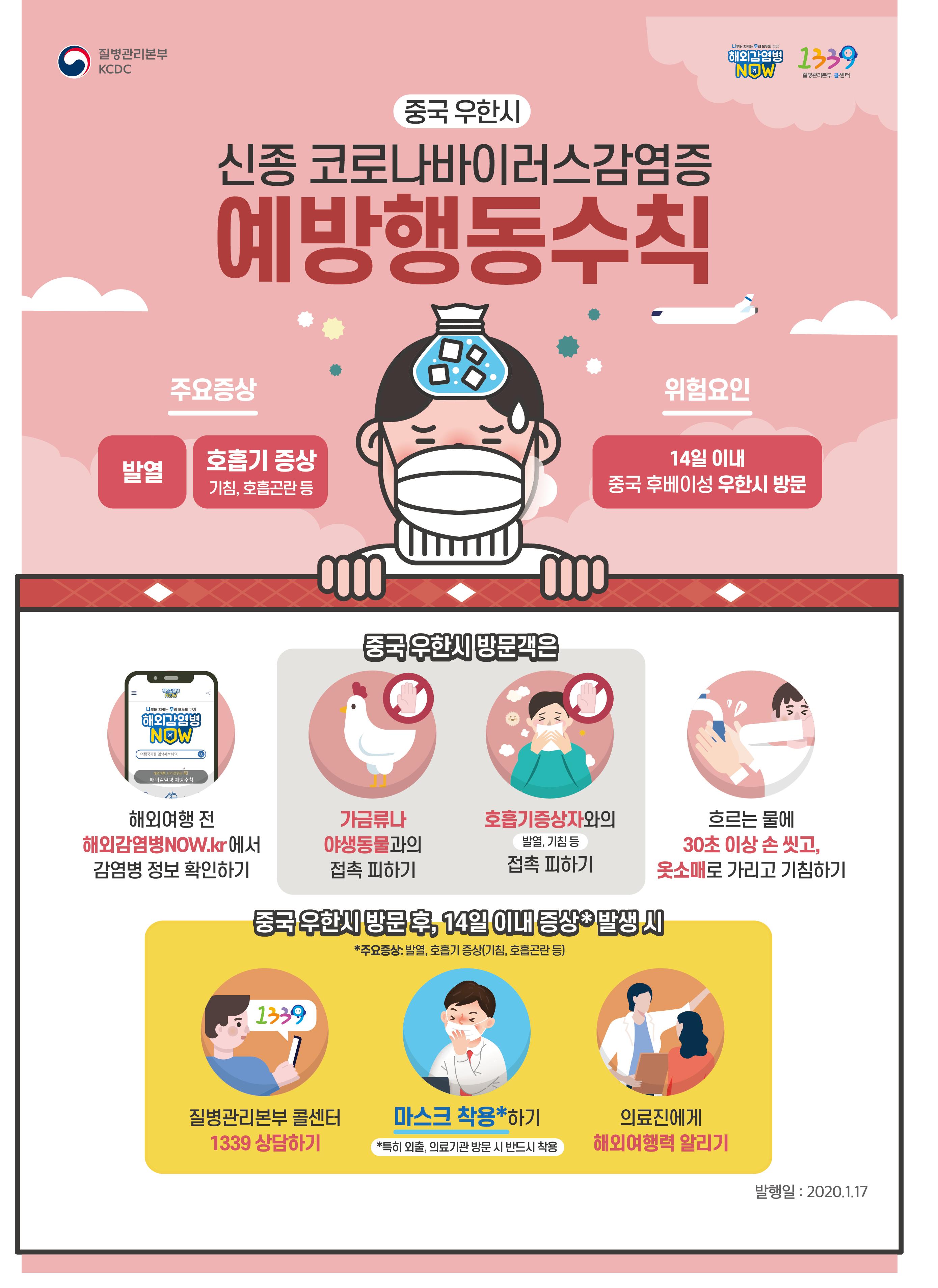 20200118_코로나바이러스포스터(국문)_최종(질본kcdc로고)_마스크수정cs6_2.png