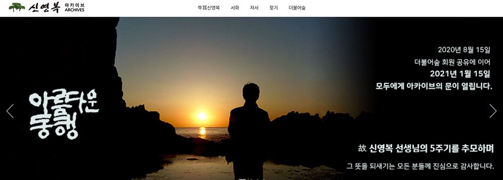 shinyoungbok_net.JPG