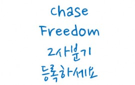 chase-freedom-q2-2013-featured