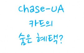 chase-ua-better-availability