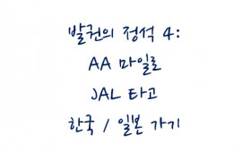 how-to-aa-jal