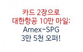 amex-spg-offer
