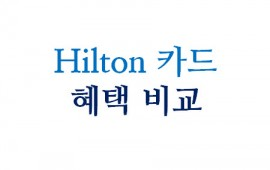 hilton-card-compared
