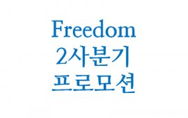 freedom-2q