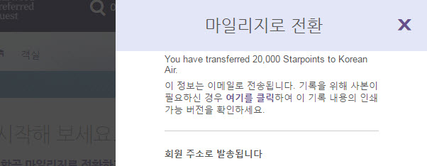 SPG-transfer-confirmation