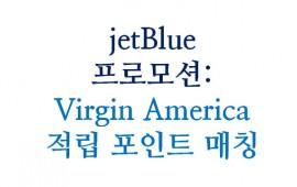 jetblue-promo