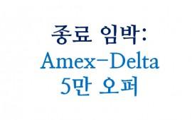 amex-delta-ending-soon
