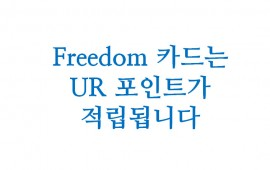 freedom-UR