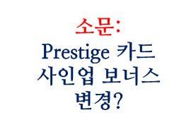 rumor-citi-prestige