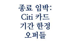 citi-offers-ending