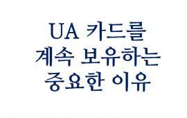 UA-Keep