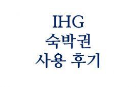 IHG-cert